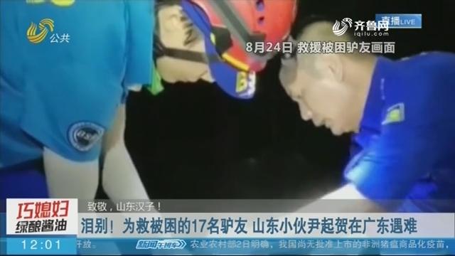 【致敬,山东汉子!】泪别!为救被困的17名驴友 山东小伙尹起贺在广东遇难