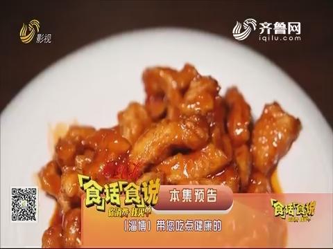 20190903《你消费我买单之食话食说》:(淄博)带您吃点健康的