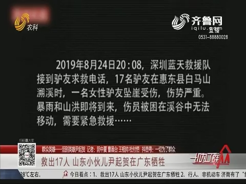 【群众英雄——泪别英雄尹起贺】救出17人 山东小伙儿尹起贺在广东牺牲