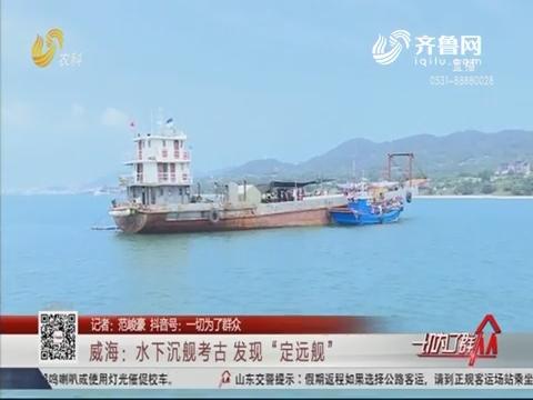 """威海:水下沉舰考古 发现""""定远舰"""""""