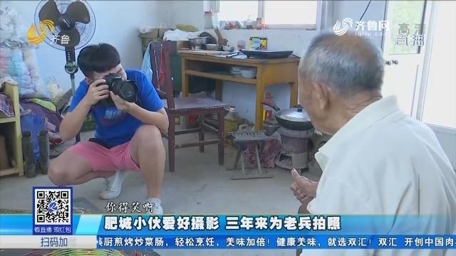 肥城小伙爱好摄影 三年来为老兵拍照