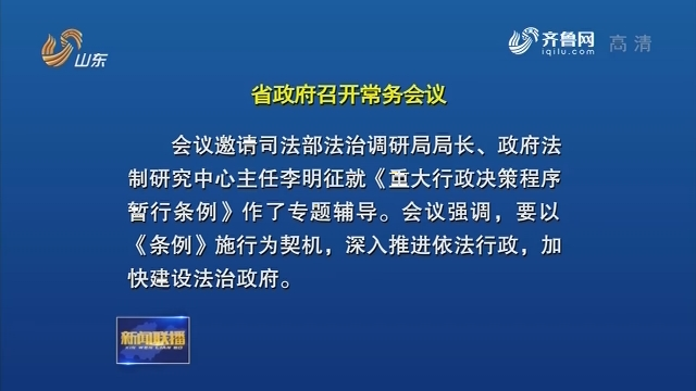 省政府召开常务会议