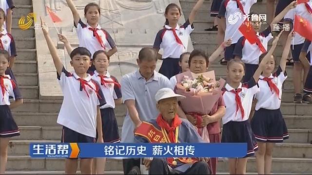 枣庄:铭记历史 薪火相传