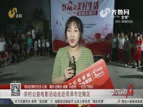 【群众的美好生活】农村公益电影活动走进菏泽市定陶区