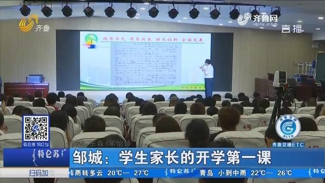 邹城:学生家长的开学第一课