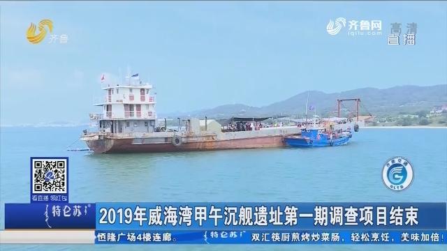 2019年威海湾甲午沉船遗址第一期调查项目结束