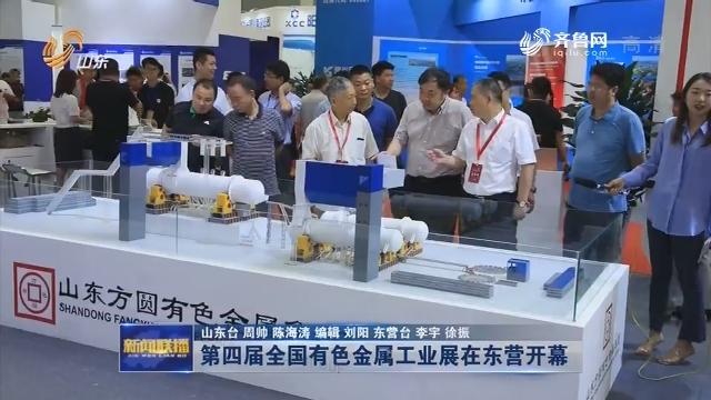 第四届全国有色金属工业展在东营开幕