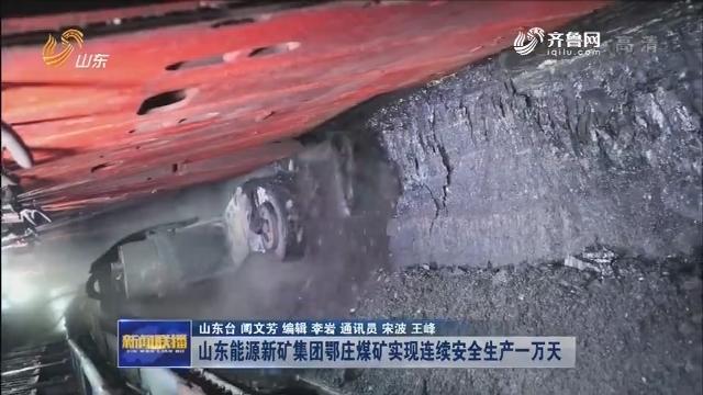山东能源新矿集团鄂庄煤矿实现连续安全生产一万天