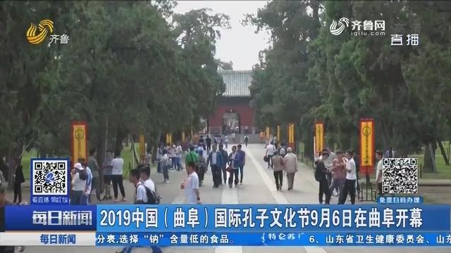 2019中国(曲阜)国际孔子文化节9月6日在曲阜开幕