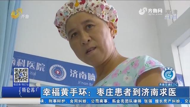 幸福黄手环:枣庄患者到济南求医
