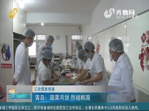【三农信息快递】青岛:蔬菜月饼 热销韩国