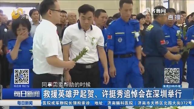 救援英雄尹起贺、许挺秀追悼会在深圳举行