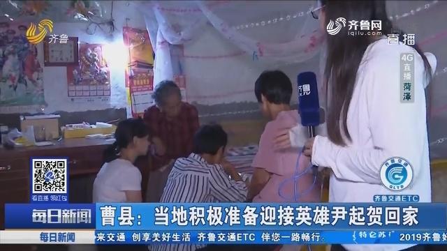 【4G直播】曹县:当地积极准备迎接英雄尹起贺回家