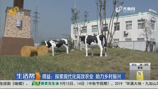 得益:探索现代化高效农业 助力乡村振兴