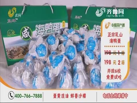 20190903《中国原产递》:海鸭蛋