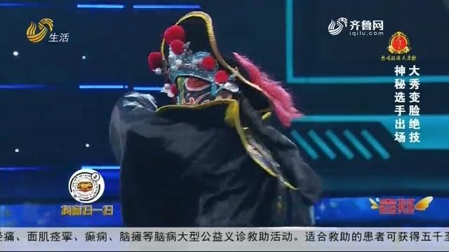 20190903《让梦想飞》:神秘选手出场 大秀变脸绝技