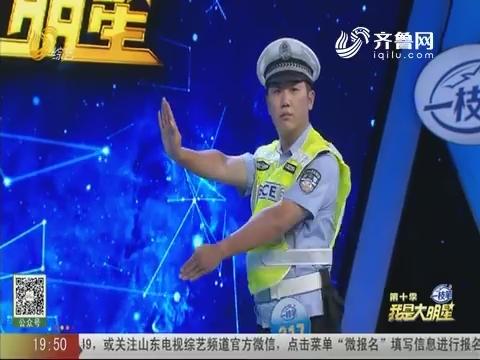 20190903《我是大明星》:评委李鑫老师现场展示汉服