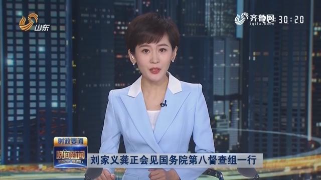 劉家義龔正會見國務院第八督查組一行