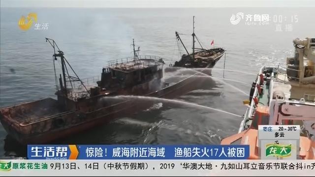 惊险!威海附近海域 渔船失火17人被困