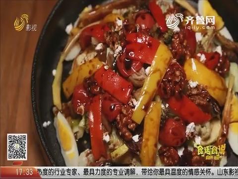 20190904《你消费我买单之食话食说》:热辣美食诱惑(淄博)