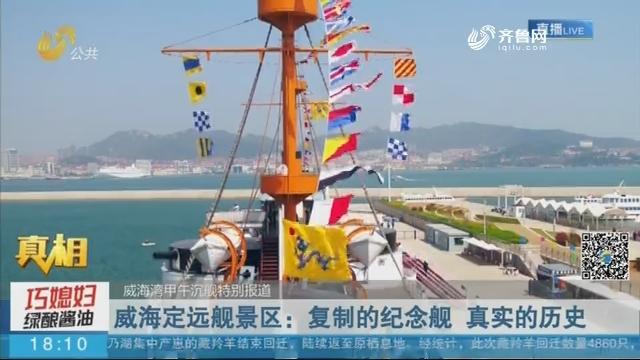【真相】威海湾甲午沉舰特别报道:威海定远舰景区 复制的纪念舰真实的历史