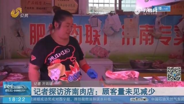 记者探访济南肉店:顾客量未见减少