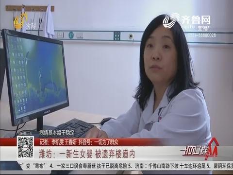 潍坊:一新生女婴 被遗弃楼道内
