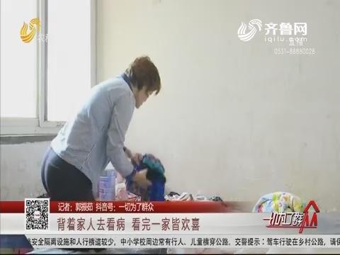 济宁:背着家人去看病 看完一家皆欢喜