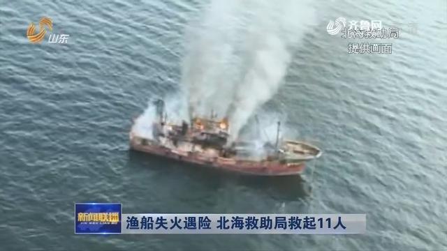 渔船失火遇险 北海救助局救起11人