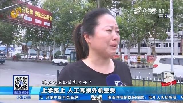 枣庄:上学路上 人工耳蜗外机丢失