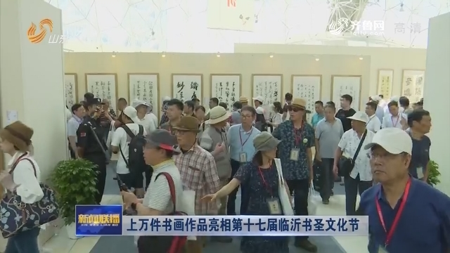 上万件书画作品亮相第十七届临沂书圣文化节