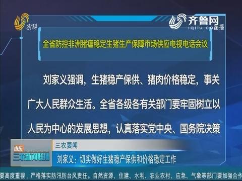 【三农要闻】刘家义:切实做好生猪稳产保供和价格稳定工作