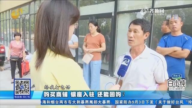 济南:购买商铺 银座入驻 还能回购?
