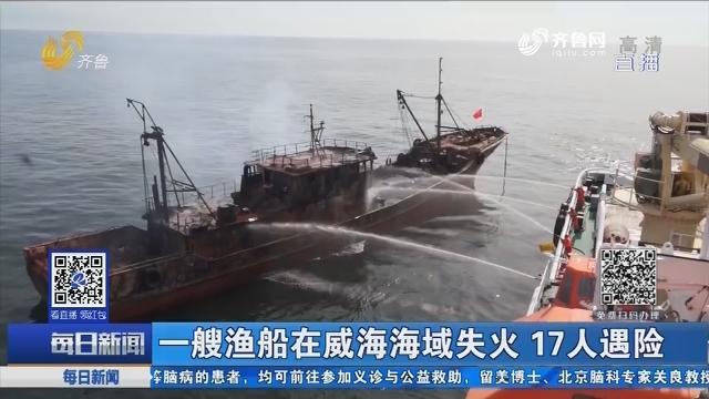 一艘渔船在威海海域失火 17人遇险