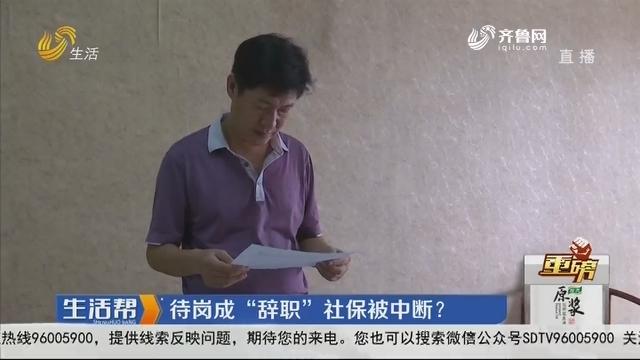 """【重磅】潍坊:待岗成""""辞职"""" 社保被中断?"""