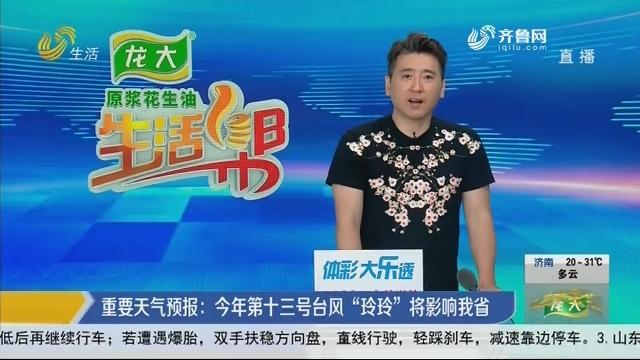 """重要天气预报:2019年第十三号台风""""玲玲""""将影响我省"""