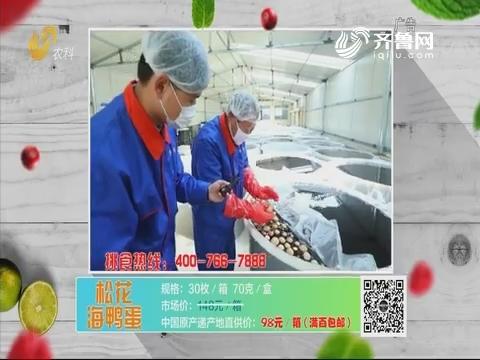 20190904《中国原产递》:松花海鸭蛋
