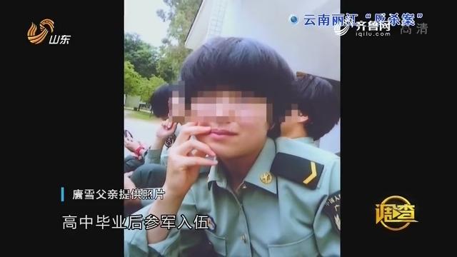 """调查:云南丽江""""反杀案"""""""
