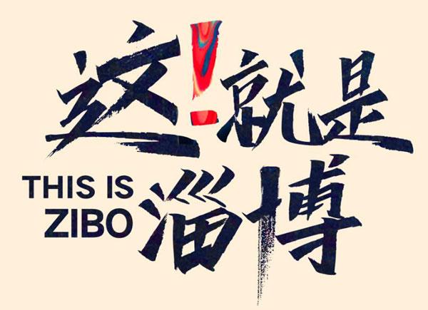 这就是淄博(一):印迹篇