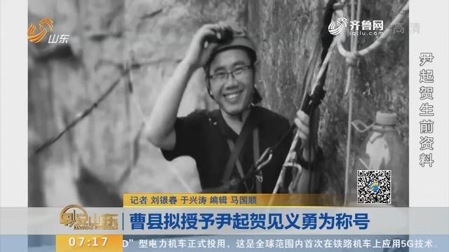 【闪电新闻排行榜】曹县拟授予尹起贺见义勇为称号