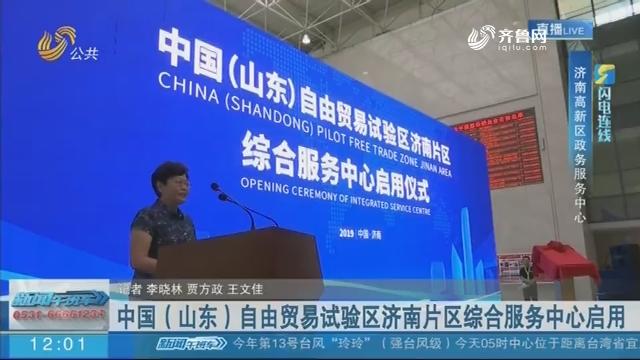 【闪电连线】中国(山东)自由贸易试验区济南片区综合服务中心启用