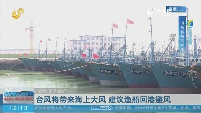 【海丽气象吧】闪电连线:台风将带来海上大风 建议渔船回港避风