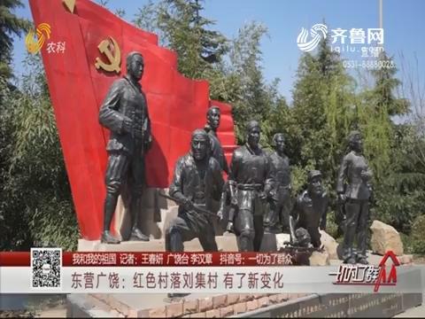 【我和我的祖国】东营广饶:红色村落刘集村 有了新变化