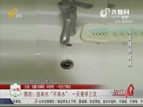 """潍坊:自来水""""不来水"""" 一天竟停三次"""