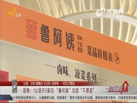 """淄博:1公里开2家店 """"鲁阿姨""""加盟""""不厚道"""""""