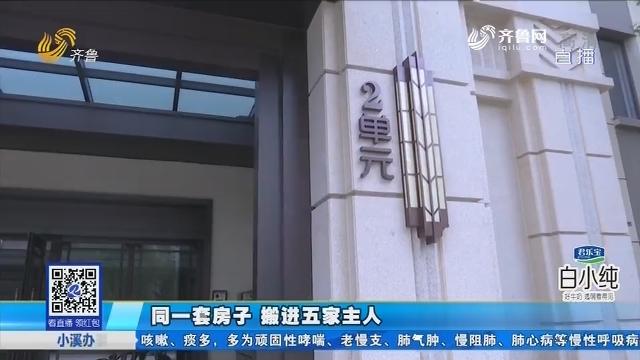 济南:同一套房子 搬进五家主人