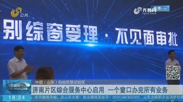 【中国(山东)自由贸易试验区】济南片区综合服务中心启用 一个窗口办完所有业务