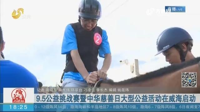 9.5公益挑战赛暨中华慈善日大型公益活动在威海启动