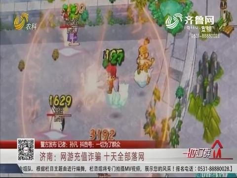 【警方发布】济南:网游充值诈骗 十天全部落网