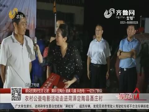 【群众的美好生活】农村公益电影活动走进菏泽定陶县聂庄村